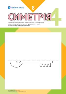 Учимось малювати симетрично № 8