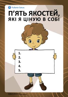 Аналізуємо себе: п'ять позитивних якостей (хлопчик)