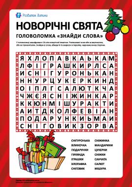 Новорічна головоломка «Знайди слова»
