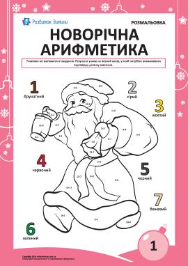 Розмальовка «Новорічна арифметика» №1