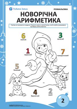 Розмальовка «Новорічна арифметика» №2