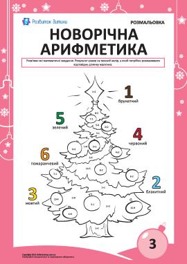 Розмальовка «Новорічна арифметика» №3