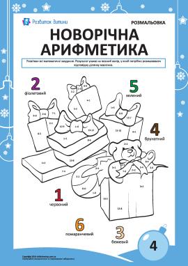 Розмальовка «Новорічна арифметика» №4