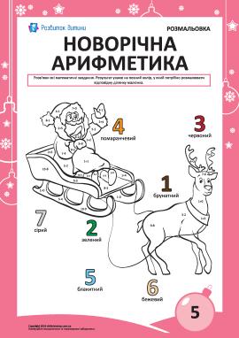 Розмальовка «Новорічна арифметика» №5
