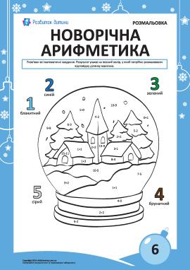 Розмальовка «Новорічна арифметика» №6