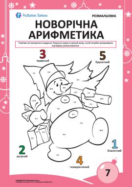 Розмальовка «Новорічна арифметика» №7