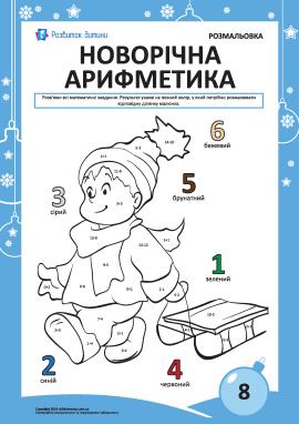 Розмальовка «Новорічна арифметика» №8