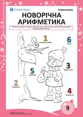 Розмальовка «Новорічна арифметика» №9