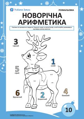 Розмальовка «Новорічна арифметика» №10