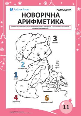 Розмальовка «Новорічна арифметика» №11