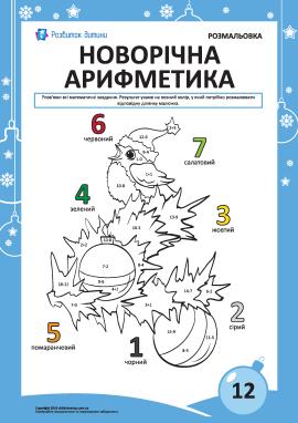 Розмальовка «Новорічна арифметика» №12