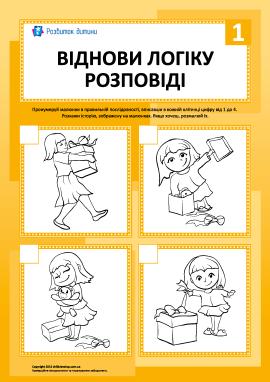 Розповідь у картинках: тренуємо логіку №1