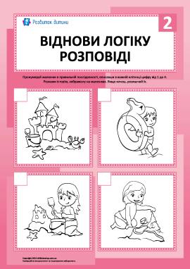 Розповідь у картинках: тренуємо логіку №2