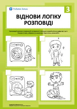 Розповідь у картинках: тренуємо логіку №3