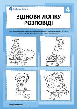 Розповідь у картинках: тренуємо логіку №4