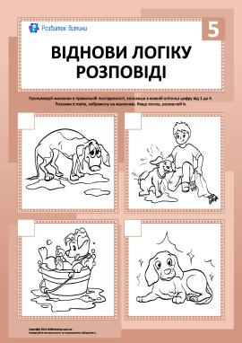 Розповідь у картинках: тренуємо логіку №5