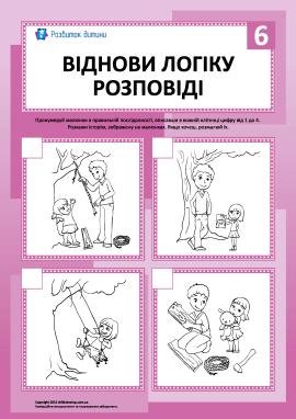 Розповідь у картинках: тренуємо логіку №6