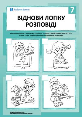 Розповідь у картинках: тренуємо логіку №7