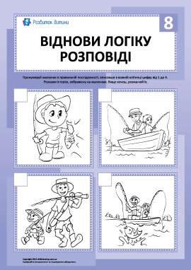 Розповідь у картинках: тренуємо логіку №8