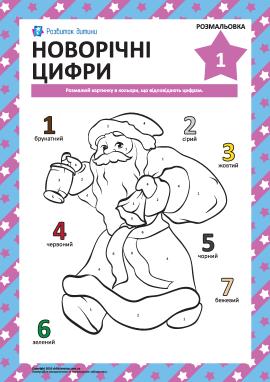 Розмальовка «Новорічні цифри» № 1