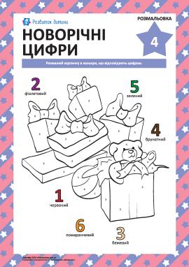 Розмальовка «Новорічні цифри» № 4