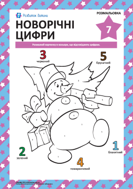 Розмальовка «Новорічні цифри» № 7