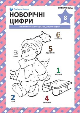 Розмальовка «Новорічні цифри» № 8