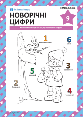 Розмальовка «Новорічні цифри» № 9