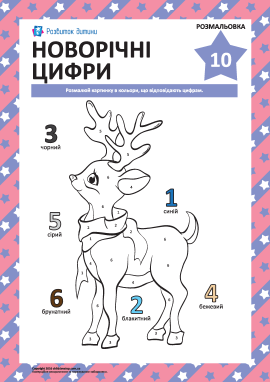 Розмальовка «Новорічні цифри» № 10