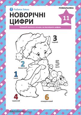 Розмальовка «Новорічні цифри» № 11