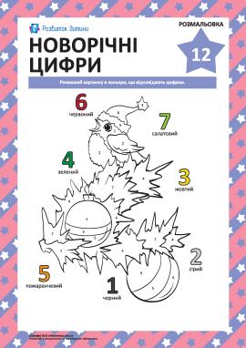Розмальовка «Новорічні цифри» № 12