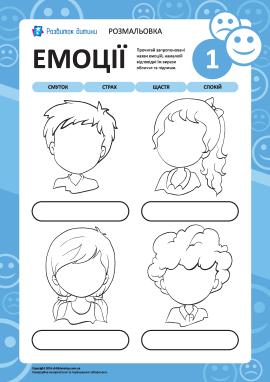 Вивчаємо емоції за виразом обличчя № 1