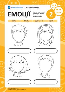 Вивчаємо емоції за виразом обличчя № 2