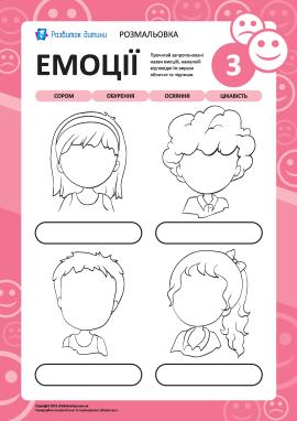 Вивчаємо емоції за виразом обличчя № 3