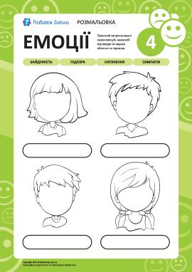 Вивчаємо емоції за виразом обличчя № 4
