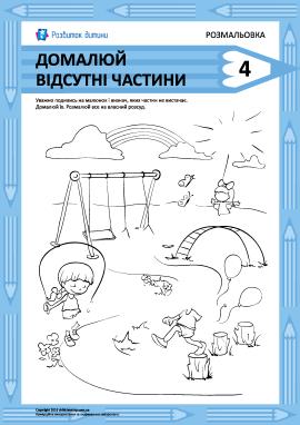 Домалюй відсутні частини малюнка № 4