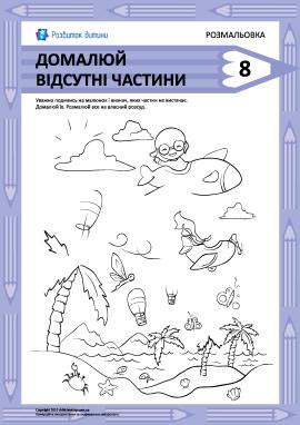 Домалюй відсутні частини малюнка № 8