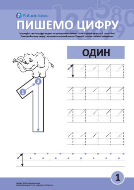 Учимось писати друковану цифру 1