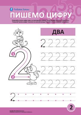 Учимось писати друковану цифру 2