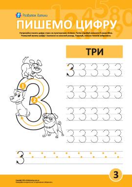 Учимось писати друковану цифру 3