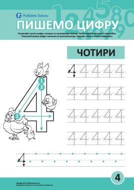 Учимось писати друковану цифру 4