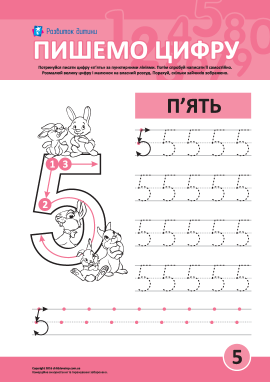 Учимось писати друковану цифру 5