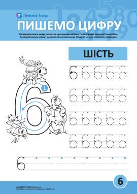 Учимось писати друковану цифру 6