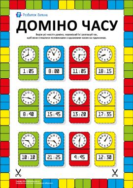 Доміно часу: учимось граючись