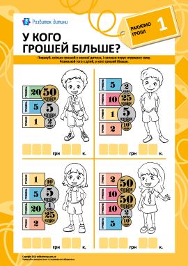 Учимось рахувати гроші № 1