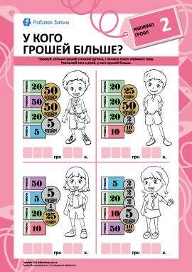 Учимось рахувати гроші № 2