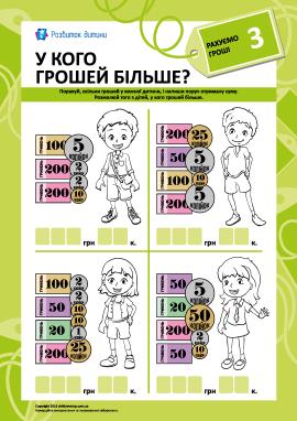 Учимось рахувати гроші № 3