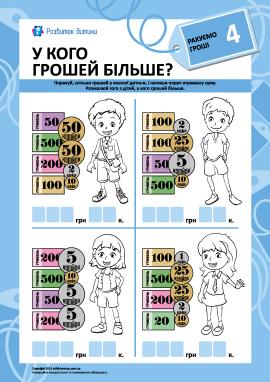 Учимось рахувати гроші № 4