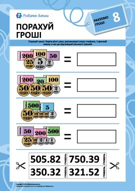 Учимось рахувати гроші № 8