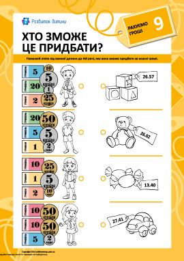Учимось рахувати гроші № 9